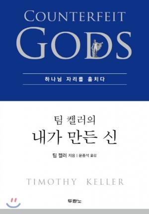 참되신 하나님으로 더욱 만족하게 하는 책