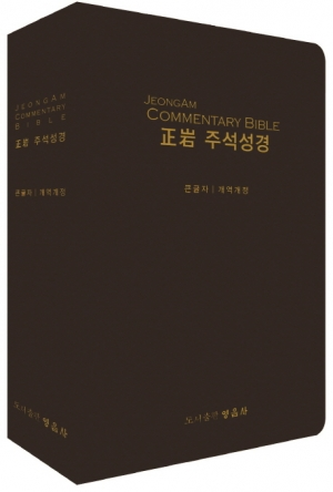 한국교회 역사에 있어서 기념비적인 작품