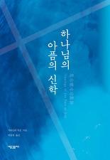 하나님의 아픔의 신학/새물결플러스/기타모리 가조/이원재 역