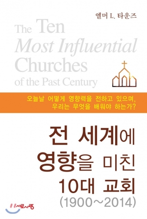 세계 교계에 영향을 끼친 교회들을 돌아보기