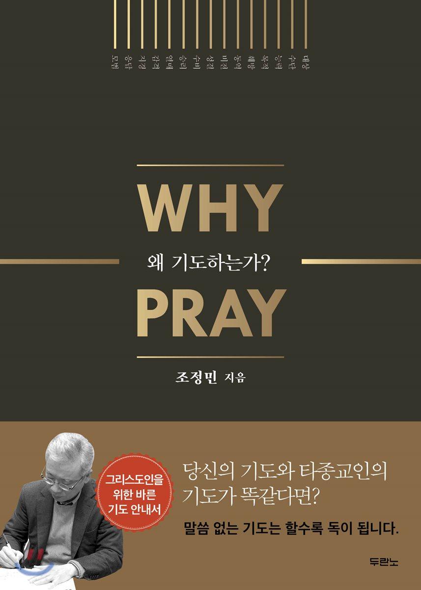 하나님과의 친밀한 기도의 교제로 누리는 삶