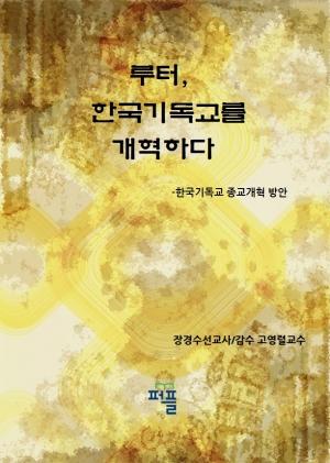 한국기독교의 종교개혁 방안은 무엇인가