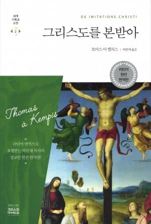 [독서편지] 그리스도인이 되는 것