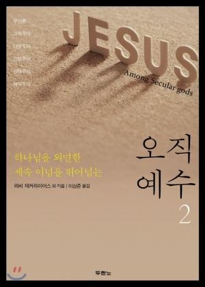 '오직 예수' 2탄, 기독교 변증에 디테일을 더하다