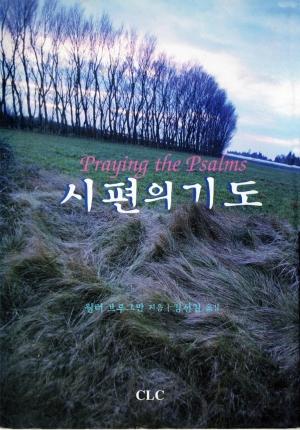 기도는 하나님의 길을 걷는 것이다(독서편지)