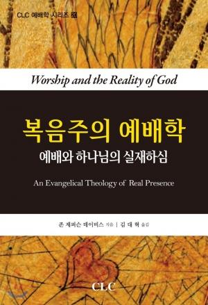 하나님의 임재를 누리는 참된 예배로의 초대