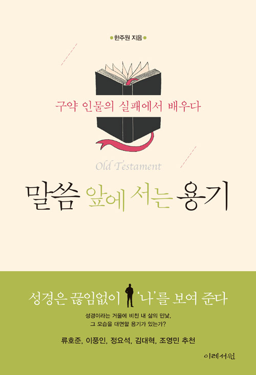 성화를 위한 거룩한 성경 읽기