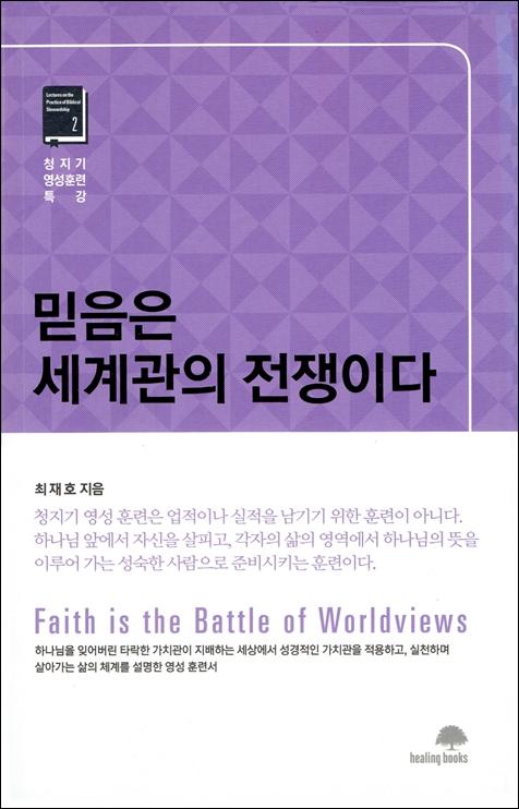 성경적 세계관으로 세상 읽기