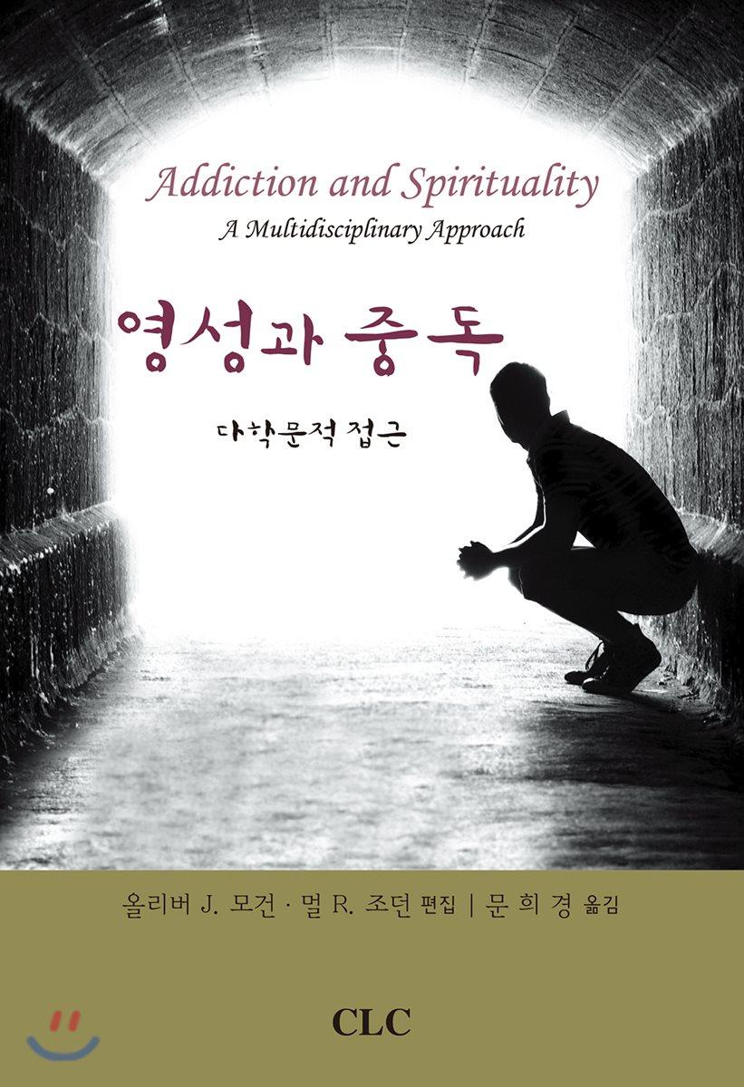 중독과 영성에 대한 전문가들의 다학문적 접근