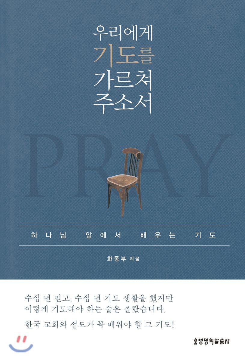 하나님 앞에서 배우는 기도