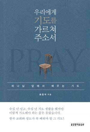 성경에서 배우는 기도