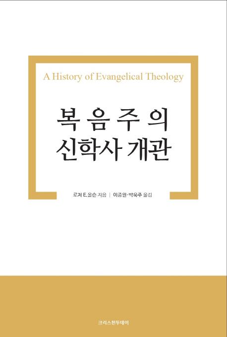 복음주의 신학의 역사적 조명