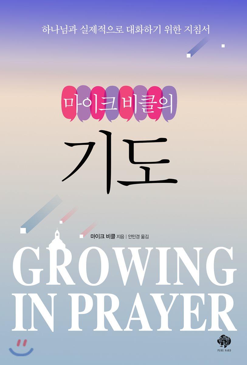 기도하는 사람의 기도에 대한 조언