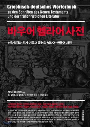신약성경과 초기 기독교 문헌의 헬라어-한국어 사전
