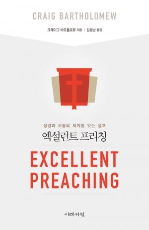 삶의 현장에 하나님의 말씀을 선포하라