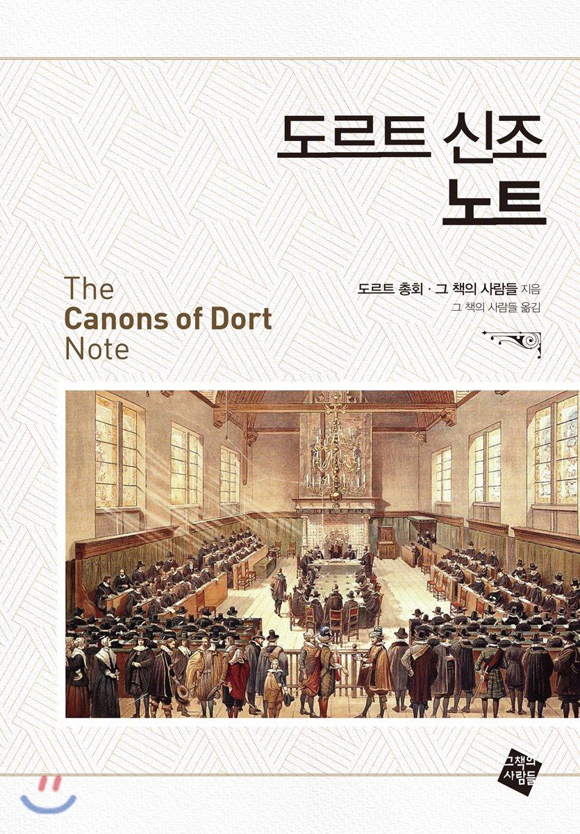 도르트 회의 400년, 도르트 신조를 노트로 공부하자