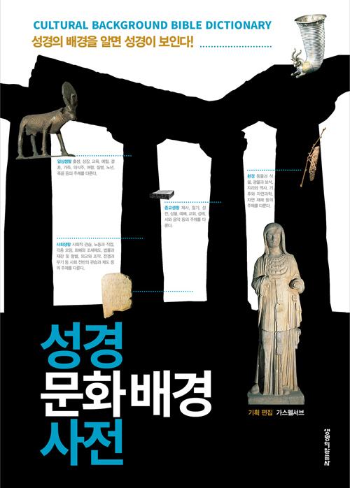 성경의 문화적 배경을 위한 최적의 사전