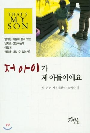 엄마가 아들을 품격있는 남자로 키우는 법