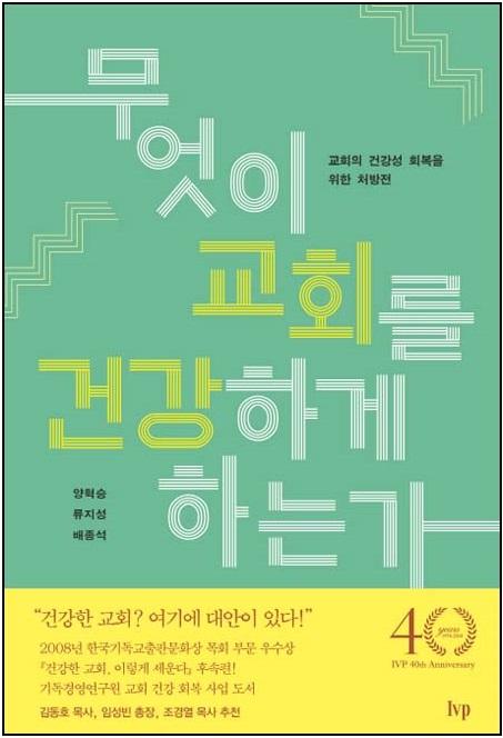 한국 교회의 건강성 분석 <무엇이 교회를 건강하게 하는가?>