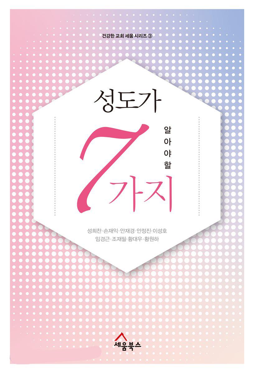 한국개혁신학 어벤져스, 한국교회를 구하라!!