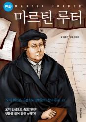 만화로 그린 루터의 생애와 신학