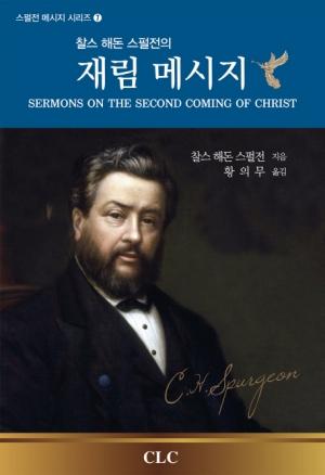 그리스도의 재림과 그 의미