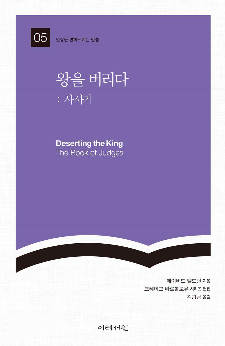 우리는 어떻게 왕을 죽였는가?