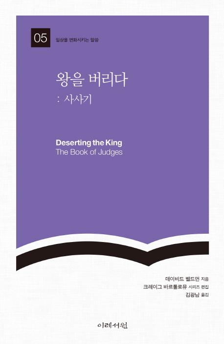 왕을 버린 왕의 백성