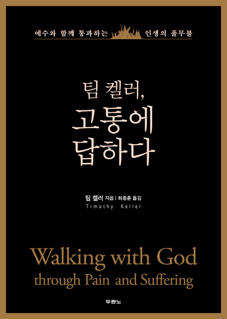 고통속에서 하나님과 함께 걸어감에 대해 말하다