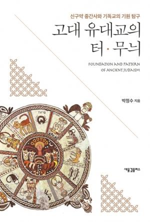 그리스도교 잉태의 유대교 600년