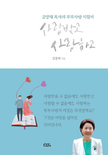 김양재 목사의 부부사랑 지침서