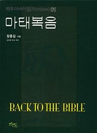 성경 종합학습서 백투더 바이블