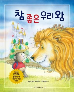 2018 ECPA 올해의책 어린이 부문 수상작
