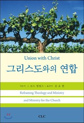 교회 사역 현장으로 적용하는 그리스도와의 연합