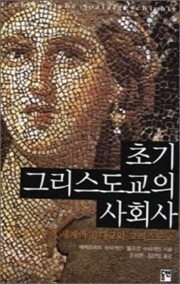 신약성경의 배경에 대한 객관적 연구