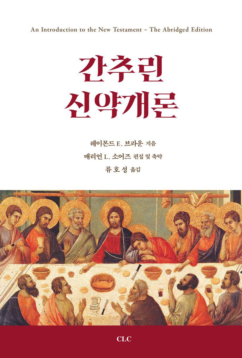 신약성경 읽기 위한 중요한 거점과 요약