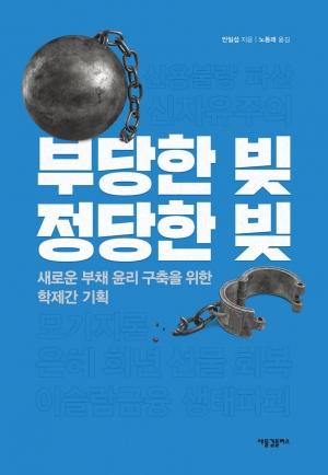 회피하고 싶은 시한폭탄―부채