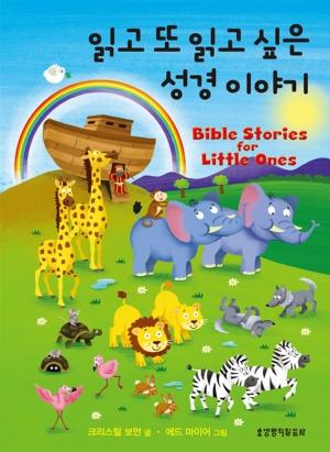 가장 많이 읽히는 8가지 성경 이야기를 한 권에