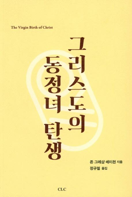 자유주의가 부정하는 동정녀 탄생을 변호한 메이천의 탁월한 저술
