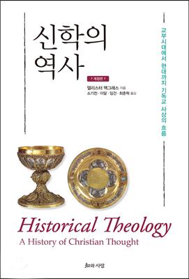 2000년 기독교 역사신학의 완결판