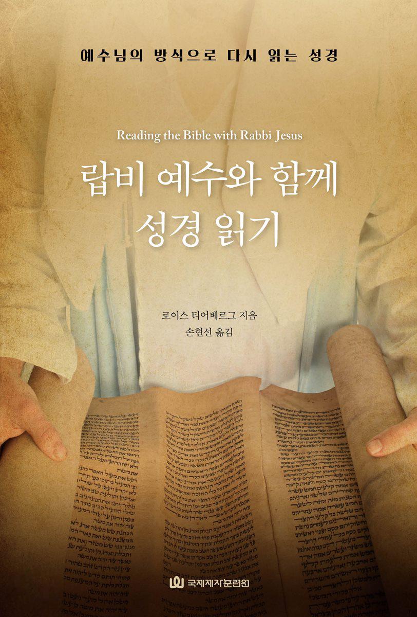 더 깊은 성경의 세계로 들어가는 성경 읽기