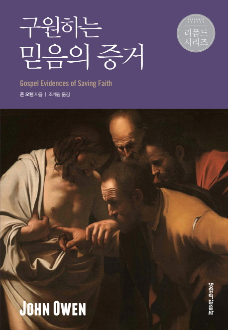 하나님의 은혜로 주어지는 죄인을 구원하는 믿음