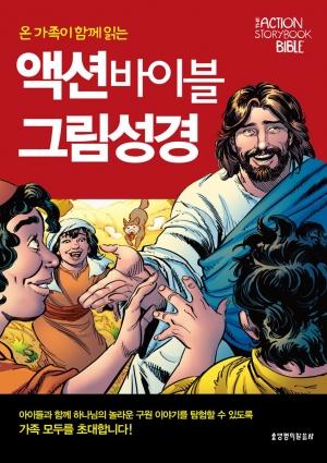 온 가족이 함께 읽는 그림성경책