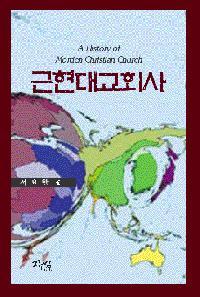 근현대교회에 대한 역사적 조망
