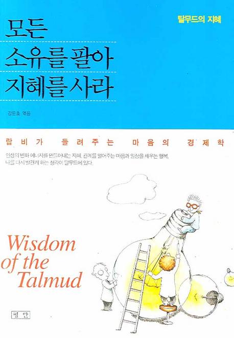 탈무드의 지혜