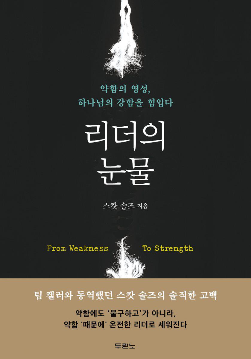 약함의 영성, 하나님의 강함을 힘입다