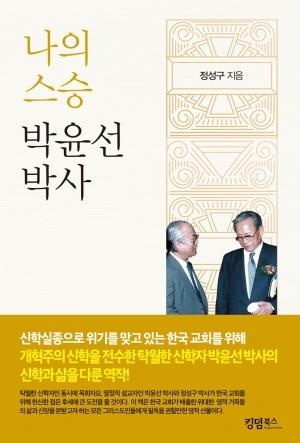 한국교회의 영적 자산으로서의 '학자-목사' 박윤선 박사