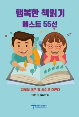 크리스찬북뉴스가 선정한 '행복한 책읽기 베스트 55선'