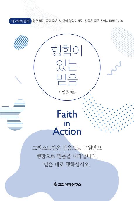 실천하는 믿음