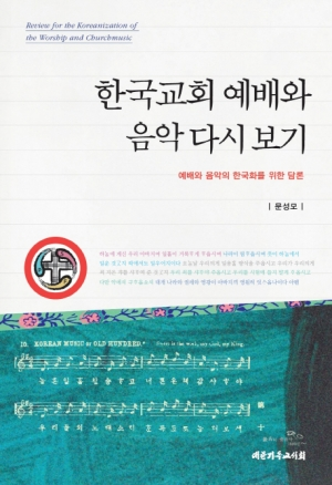 예배와 음악의 한국화를 위한 담론